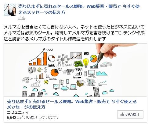 Faceboo 広告 メルマガ