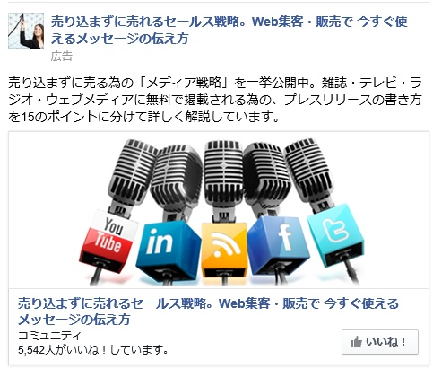 facebook広告 プレスリリース