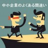 マックがお米を販売!?日系中小企業が海外で失敗する大手との違いとは