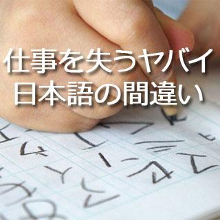 日本語の間違い