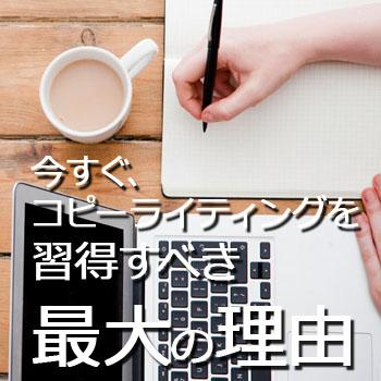 コピーライティングを習得するメリット!今すぐ学ぶ最大の理由とは?