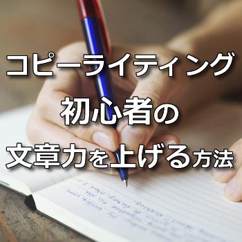 初心者の文章力を上げる方法