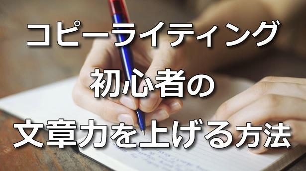 初心者の文章力を上げる