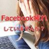 Facebook疲れしてない?SNS時間を減らして10倍仕事をとる方法