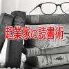 起業家の読書術!たくさん本を読んでいるけど全く成果が出ない人へ