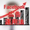 Facebook広告の運用法!最小の労力で最大の結果を出すには?