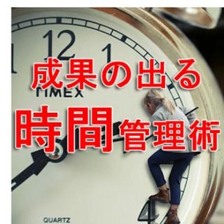 時間管理術